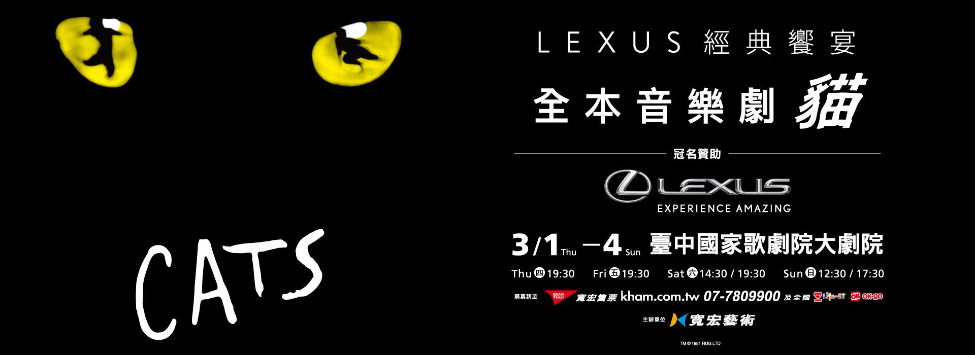 lexus经典飨宴 全本音乐剧《猫》