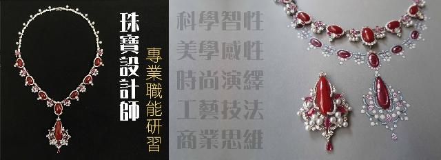 11月4日珠寶手繪設計假日班