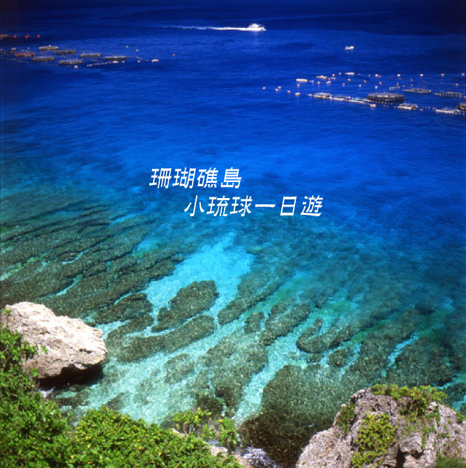 珊瑚礁島小琉球一日遊
