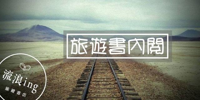 【流浪ing】旅遊書內閱
