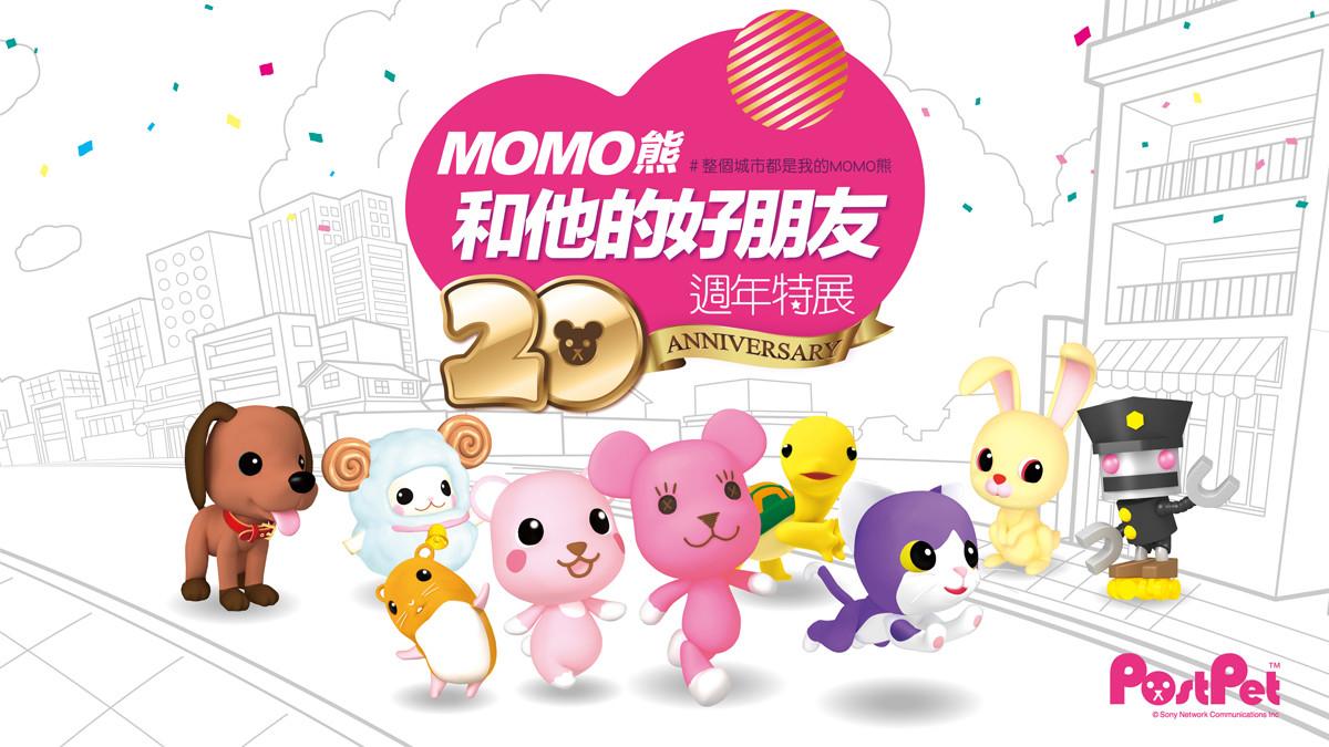 MOMO熊20週年特展 2017