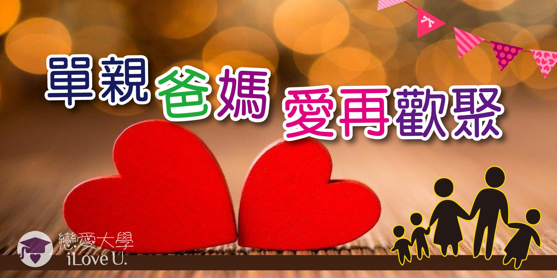 戀愛大學7/23(日)【單親爸媽-愛再歡聚】