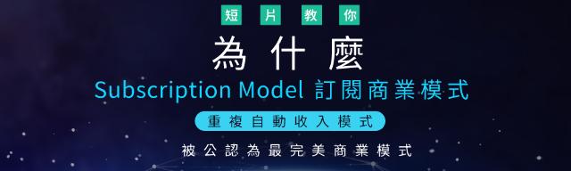 為什麼 Subscription Model 訂閱商業模式 重複自動收入模式  被公認為最完美商業模式 ?