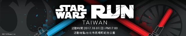 2017 STAR WARS RUN TAIWAN