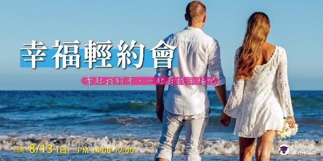 ❤戀愛大學❤11/25 (六)【幸福輕約會】