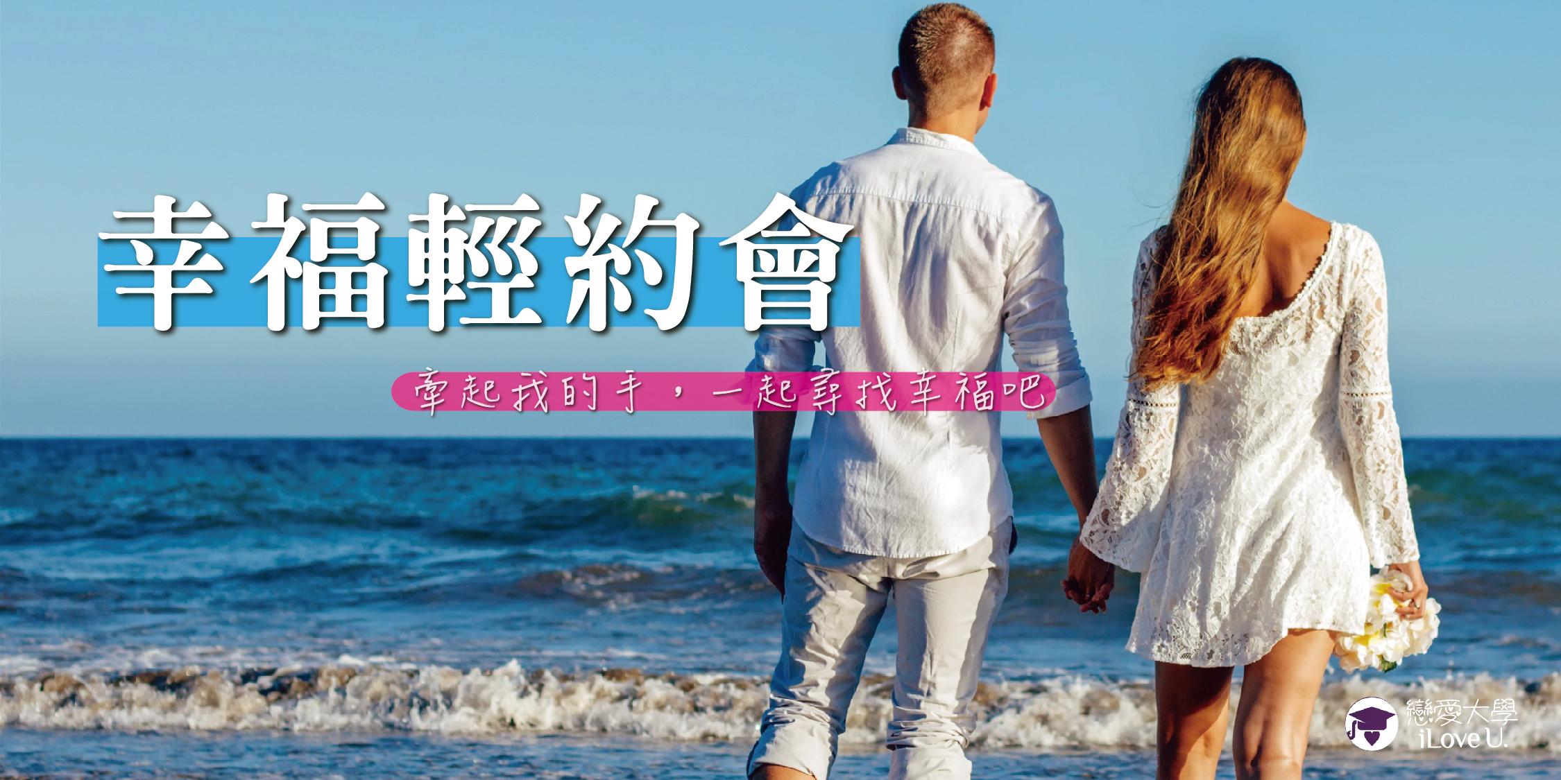 ❤戀愛大學❤8/13 (日)【幸福輕約會】
