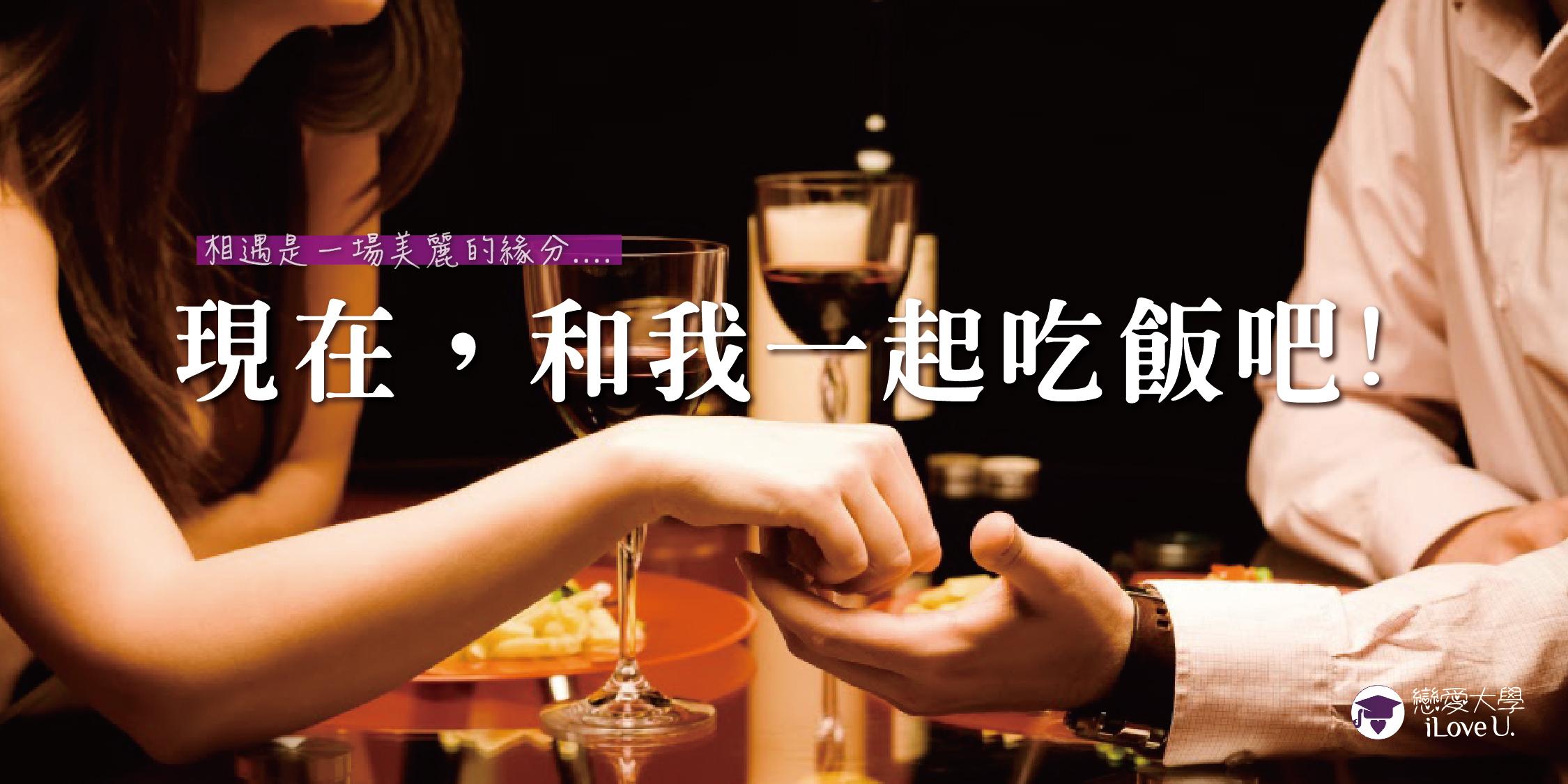 ❤戀愛大學❤11/17(五)現在,和我一起吃飯吧!