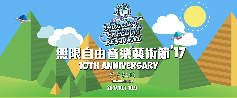2017無限自由音樂藝術節 Unlimited Freedom Festival