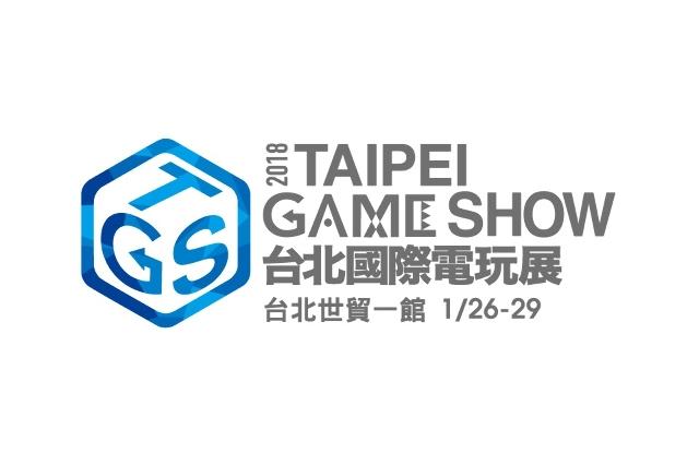2018 台北國際電玩展 Taipei Game Show
