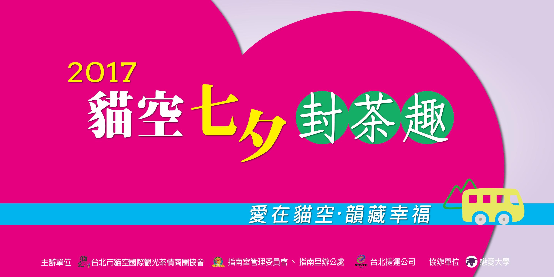 8/26(六)【2017貓空七夕封茶趣 - 愛在貓空,韻藏幸福】