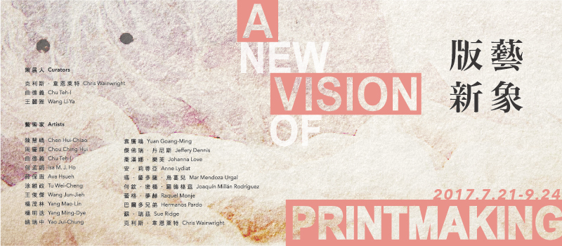 版藝新象 A New Vision of Printmaking