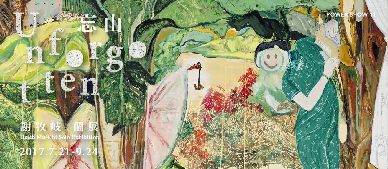 忘山-謝牧岐個展 Unforgotten – Hsieh Mu-Chi Solo Exhibition
