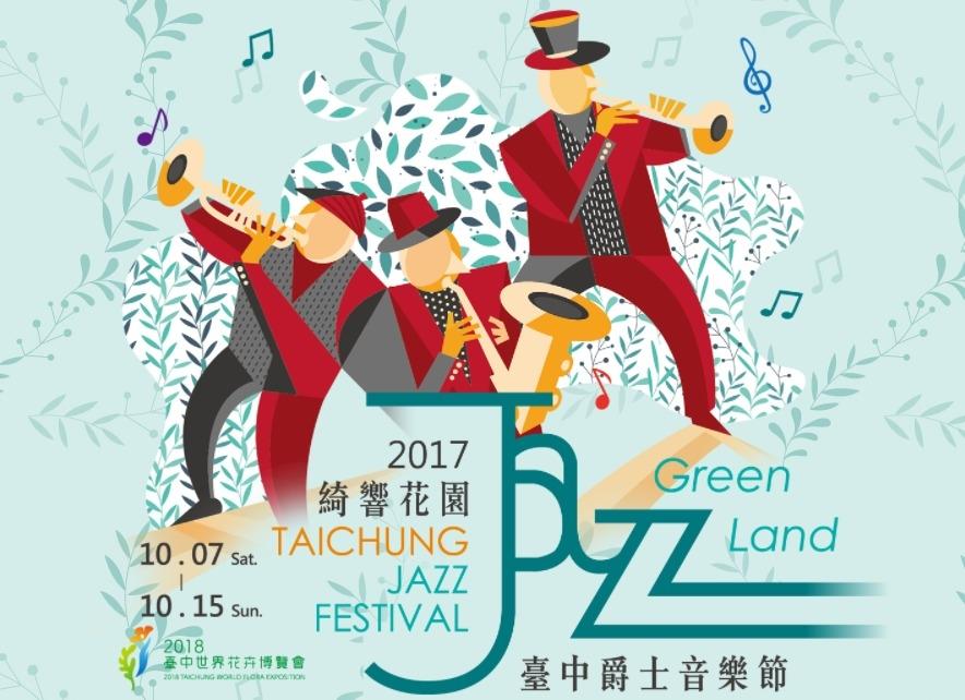 臺中爵士音樂節 2017