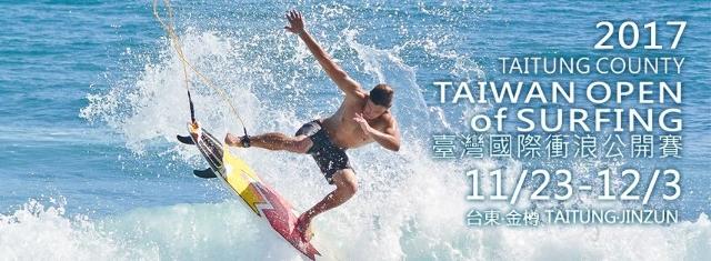 臺灣國際衝浪公開賽