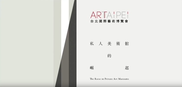 ART TAIPEI 台北國際藝術博覽會