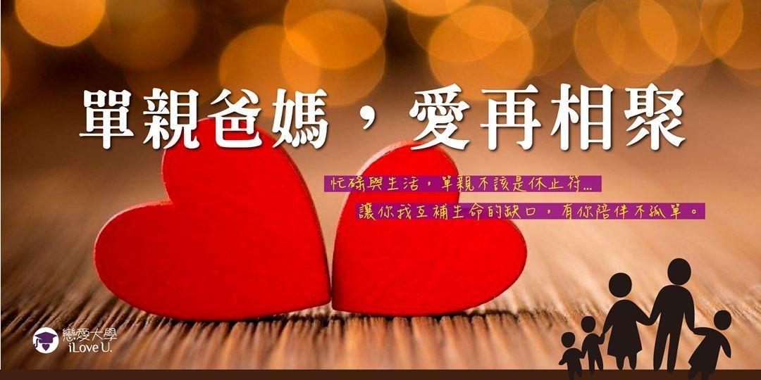 ❤戀愛大學❤9/23(六)【單親爸媽-愛再歡聚】