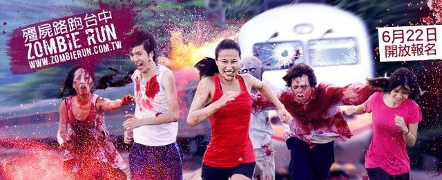 Zombie Run殭屍路跑 台中場