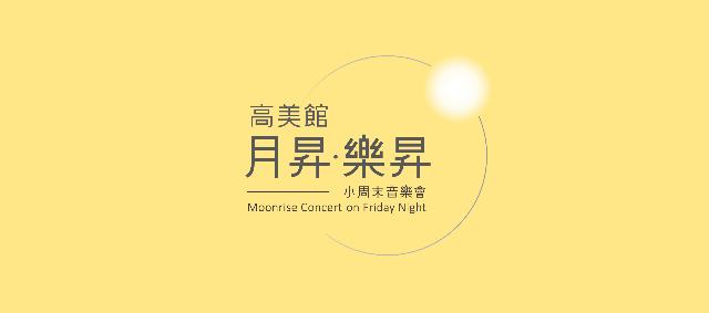 「月昇.樂昇-小周末音樂會」:秋晚爵士