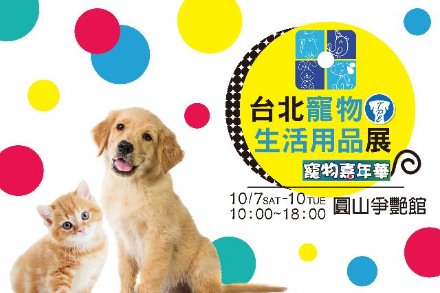 台北寵物生活用品展-寵物嘉年華 免費預約寵物展