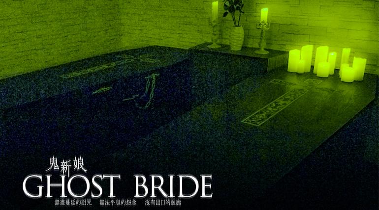 密室逃脫 - 鬼新娘