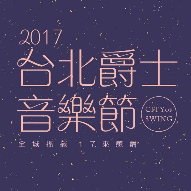 2017 台北爵士音樂節