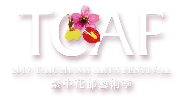 2017 TCAF 臺中花都藝術季