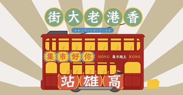 你好!香港老大街 80年代經典懷舊 高雄站