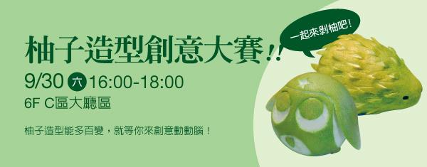 新光三越台南新天地 | 柚子造型創意大賽(免費)