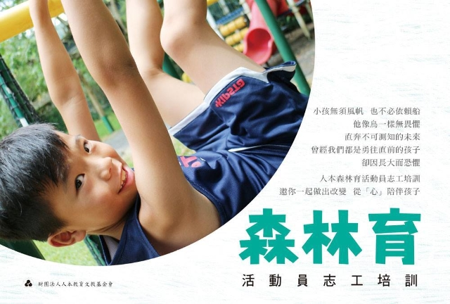 ☀ 2017秋季活動員志工培訓  ☀