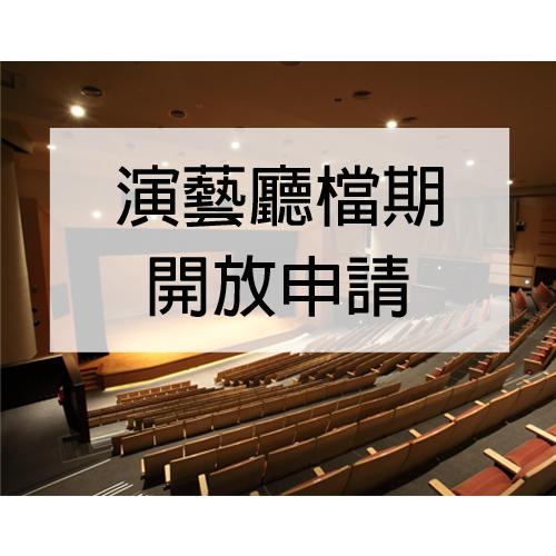 公告107年7月至12月新北市藝文中心及新莊文化藝術中心演藝廳檔期及107年1月至6月零星檔期開放申請。