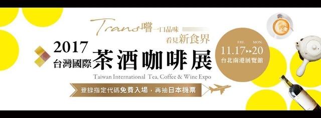 2017台灣國際茶酒咖啡展