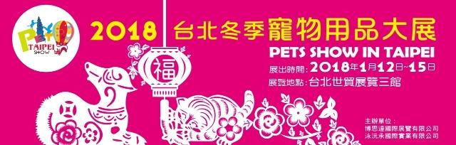 2018台北寵物用品大展