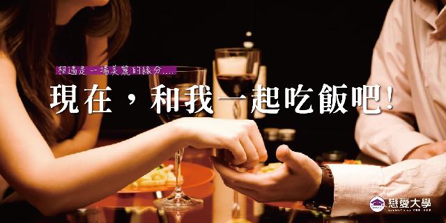 戀愛大學3/24(六)【現在,和我一起吃飯吧!】