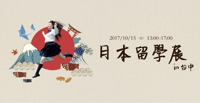 2017秋季日本留學展in台中