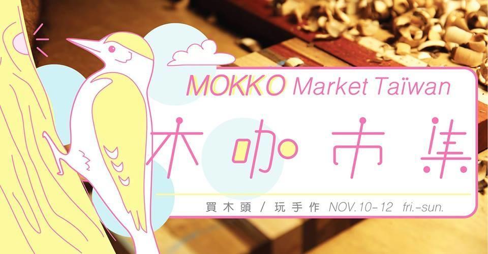 木咖市集 MOKKO Market 6th