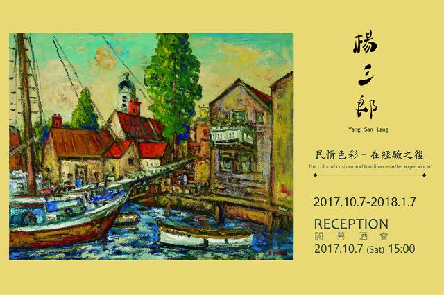 《民情色彩,在經驗之後》-台灣經典大師 楊三郎個展