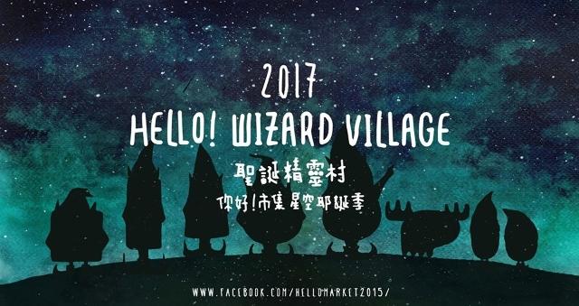 2017 你好!星空耶誕季 - 聖誔精靈村