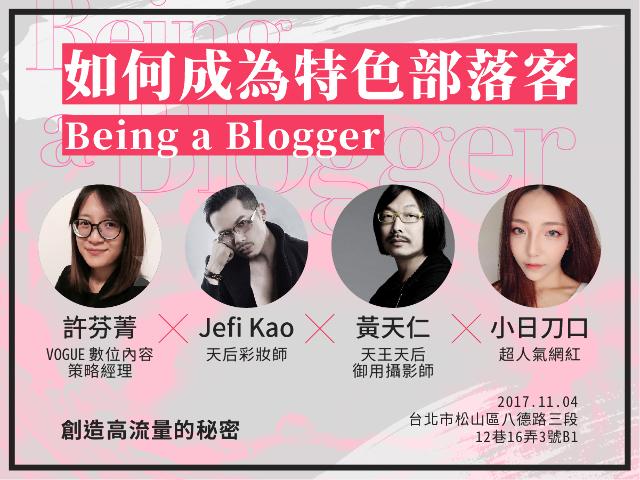 Being a Blogger 如何成為時尚部落客? 自定義你的風格!