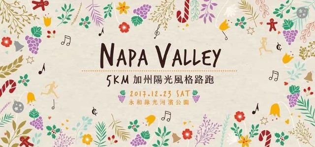 2017 NaPa Valley加州陽光風格路跑