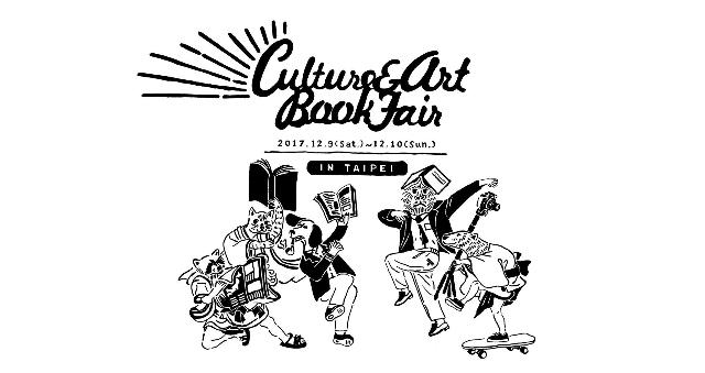 第二回Culture & Art Book Fair in Taipei