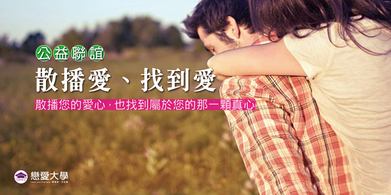 ❤戀愛大學❤11/4(六)【公益聯誼——散播愛、找到愛】