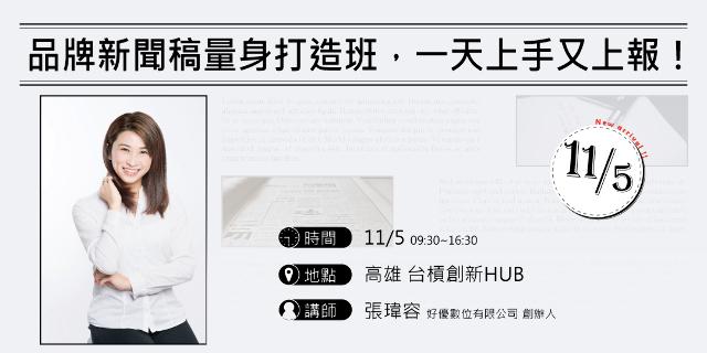 11/5(日)【台槓私塾】品牌新聞稿量身打造班,一天上手又上報!