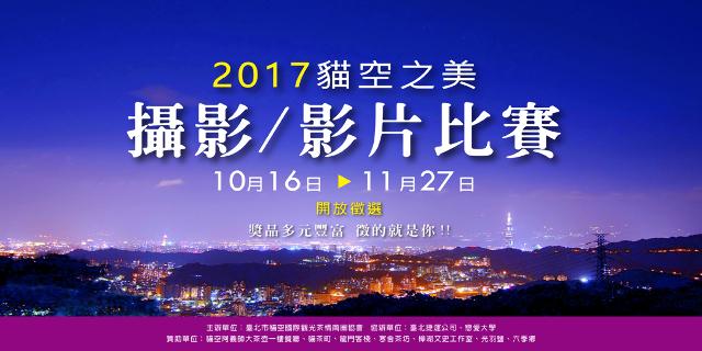 2017【貓空之美】攝影/影片比賽