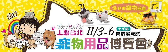 台北寵物用品博覽會