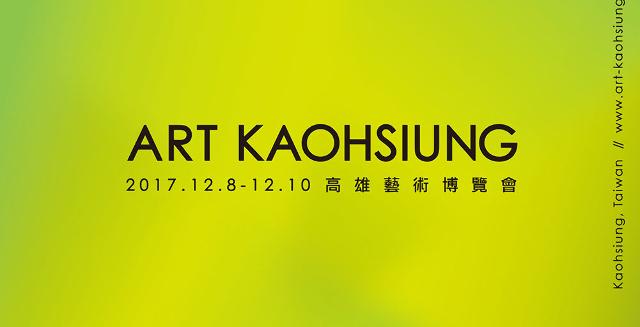 ART KAOHSIUNG 2017.12.8-12.10 高雄藝術博覽會