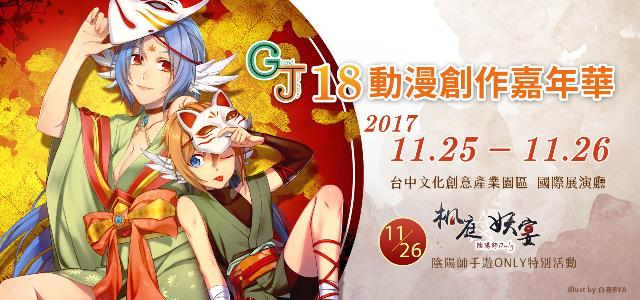 GJ18動漫創作嘉年華