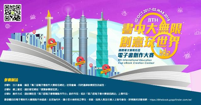 【書中大無限,創意玩世界】各國高手齊聚一堂,GOGOFINDER第八屆電子書大賽,萬元獎金得主就是你!