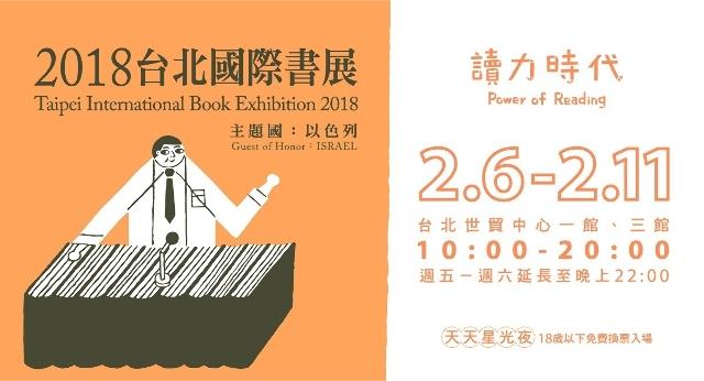 TiBE 台北國際書展