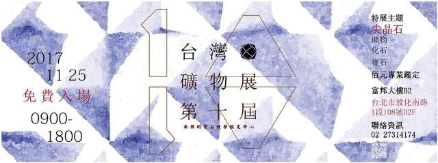 第十屆台灣礦物展