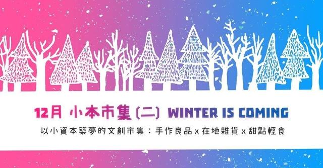 12月小本市集(二):Winter is coming